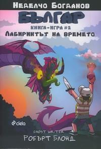 Българ: Лабиринтът на времето — Неделчо Богданов (корица)