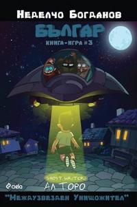 Българ: Междузвезден унищожител — Неделчо Богданов (корица)