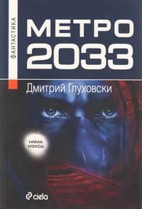 Метро 2033 — Дмитрий Глуховски (корица)