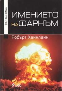 Имението на Фарнъм — Робърт Хайнлайн (корица)