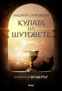 Кулата на шутовете — Анджей Сапковски (корица)