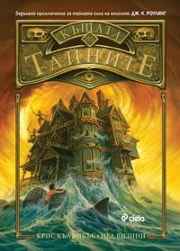 Къщата на тайните — Крис Кълъмбъс, Нед Визини (корица)
