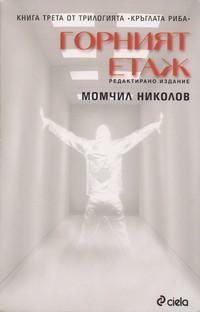 Горният етаж (редактирано издание) — Момчил Николов (корица)