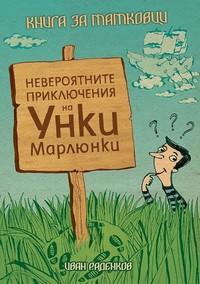 Невероятните приключения на Унки Марлюнки — Иван Раденков (корица)