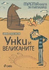 Унки и великаните — Иван Раденков (корица)
