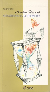 Хоминиана и времето — Любен Дилов (корица)