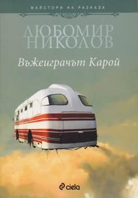 Въжеиграчът Карой — Любомир Николов (корица)
