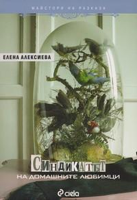 Синдикатът на домашните любимци — Елена Алексиева (корица)
