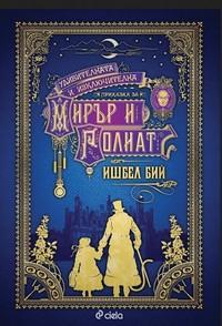 Удивителната и изключителна приказка за Мирър и Голиат — Ишбел Бий (корица)