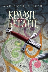 Кралят беглец — Дженифър Нилсен (корица)