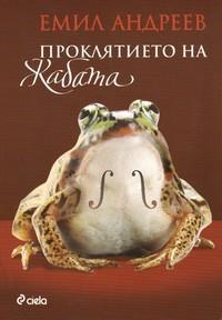 Проклятието на Жабата — Емил Андреев (корица)