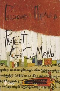 Project GiGaMoNo — Радослав Парушев (корица)