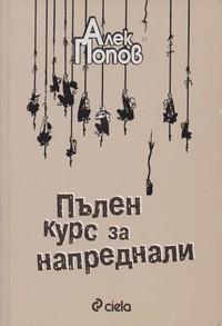 Пълен курс за напреднали — Алек Попов (корица)