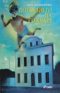 Потъването на Созопол — Ина Вълчанова (корица)