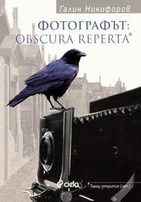Фотографът: Obscura reperta — Галин Никифоров (корица)