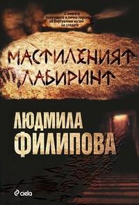 Мастиленият лабиринт — Людмила Филипова (корица)