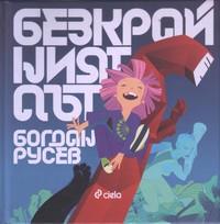 Безкрайният път — Богдан Русев (корица)