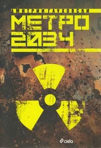 Метро 2034 — Дмитрий Глуховски (корица)