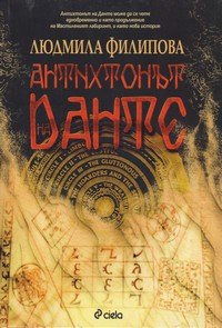Антихтонът на Данте — Людмила Филипова (корица)