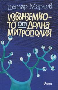 Извънземното от Долна Митрополия — Петър Марчев (корица)