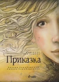 Приказка — Захари Карабашлиев, Силвия Карабашлиева (корица)