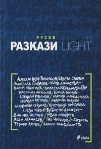 Разкази Light (корица)
