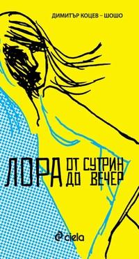 Лора от сутрин до вечер — Димитър Коцев — Шошо (корица)