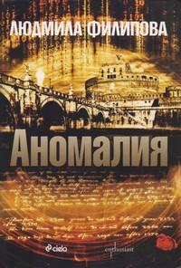 Аномалия — Людмила Филипова (корица)