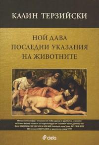 Ной дава последни указания на животните — Калин Терзийски (корица)