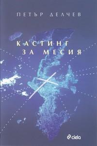 Кастинг за месия — Петър Делчев (корица)