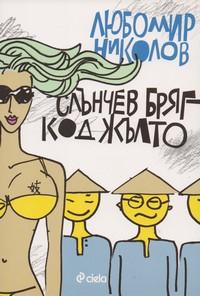 Слънчев бряг — код жълто — Любомир Николов (корица)