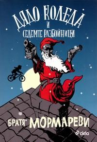 Дядо Коледа и седемте разбойници — Братя Мормареви (корица)
