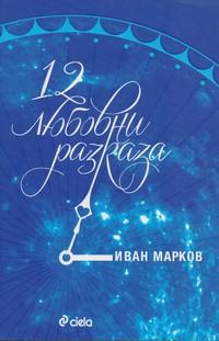 12 любовни разказа — Иван Марков (корица)