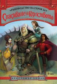 Ръководство на героя за Спасяване на Кралството — Кристофър Хийли (корица)
