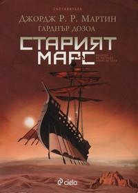 Старият Марс (корица)