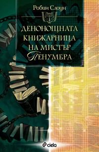 Денонощната книжарница на мистър Пенумбра — Робин Слоун (корица)