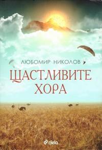 Щастливите хора — Любомир Николов (корица)