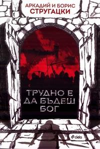 Трудно е да бъдеш бог — Аркадий и Борис Стругацки (корица)