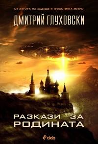 Разкази за Родината — Дмитрий Глуховски (корица)