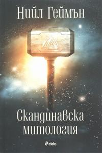 Скандинавска митология — Нийл Геймън (корица)