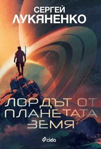 Лордът от планетата Земя — Сергей Лукяненко (корица)