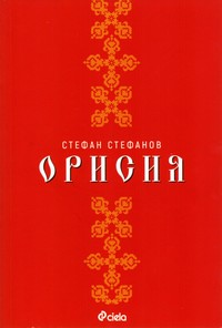 Орисия — Стефан Стефанов (корица)
