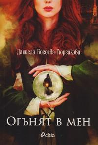 Огънят в мен — Даниела Богоева-Гюргакова (корица)