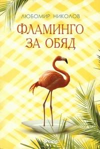 Фламинго за обяд — Любомир Николов (корица)