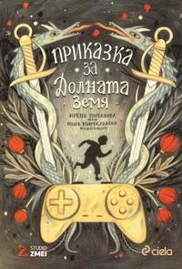 Приказка за Долната земя — Ирена Първанова (корица)