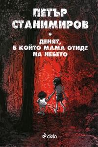 Денят, в който мама отиде на небето — Петър Станимиров (корица)
