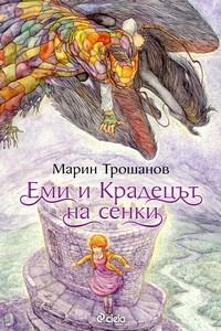 Еми и Крадецът на сенки — Марин Трошанов (корица)