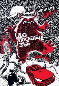 До последен зъб — Тео Чепилов (корица)