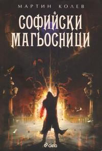Софийски магьосници — Мартин Колев (корица)