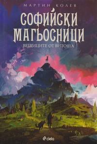 Вещиците от Витоша — Мартин Колев (корица)